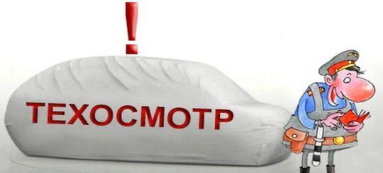 В Совете Федерации предложили вернуть техосмотр государству