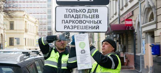 Власти Москвы продлили срок резидентных парковочных разрешений до трех лет