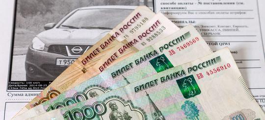Неоплаченные штрафы ГИБДД и информацию о задолженностях ФССП собрали в единый реестр
