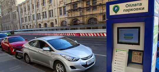 Водители Москвы получили возможность обжаловать штраф за неоплаченную парковку в онлайн-режиме