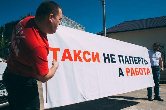 Власти Москвы готовы разрешить конфликт между таксистами и «Яндекс.Такси»