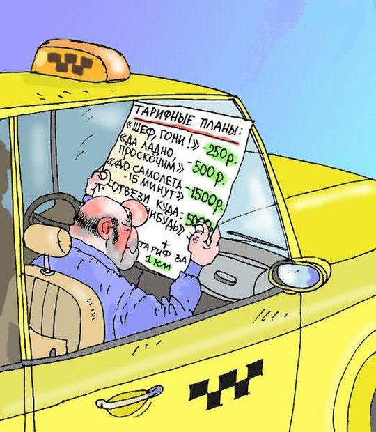 Таксисты договорились с властями Москвы обсуждать тарифы на перевозки