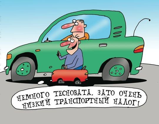 В Госдуму внесен очередной законопроект об отмене транспортного налога