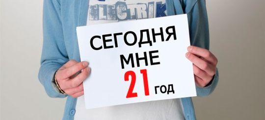 В Минздраве предложили увеличить возраст получения прав