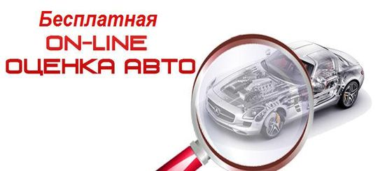 В России запущен онлайн-сервис оценки стоимости подержанного автомобиля