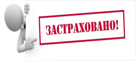 «АВТОСТАТ» составил рейтинг наиболее популярных автостраховщиков
