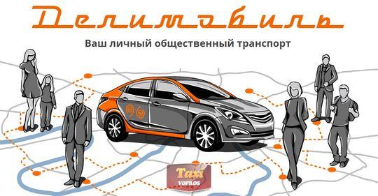 Опрос: россияне признали каршеринг реальной альтернативой такси