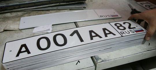 Крымские номера для автомобилей начали раздавать в других регионах