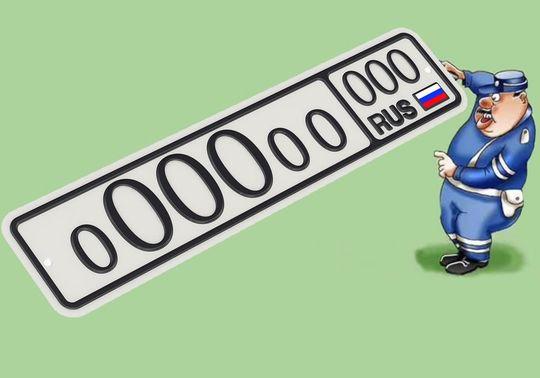 Орловские депутаты просят легализовать «красивые» номера
