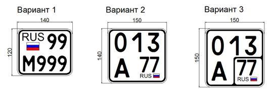 Номерные знаки для мопедов и велосипедов