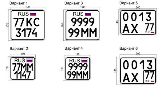 Мотоциклетные номера нового образца