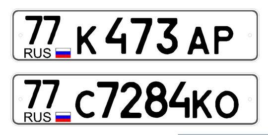 Номерные знаки для легковых и грузовых автомобилей