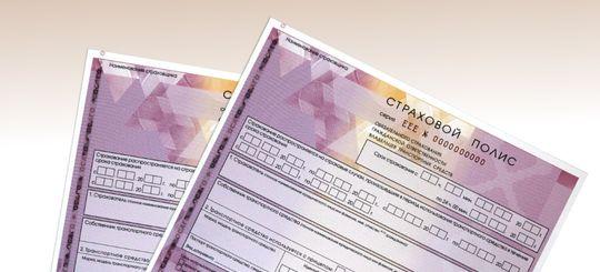 ЦБ готовит новые бланки ОСАГО к 2018 году из-за появления подделок «розовых» полисов