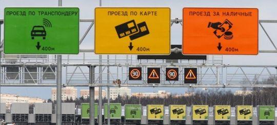 Единый транспондер для платных дорог появится к Чемпионату мира по футболу — 2018