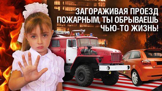Пожарным машинам и каретам скорой помощи хотят разрешить таранить машины во дворах