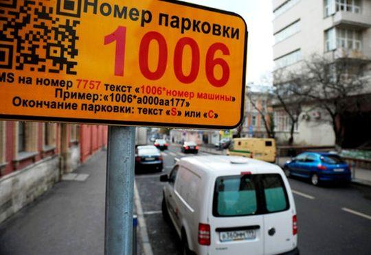 Верховный Суд РФ: парковка не считается оплаченной, если SMS об оплате ушло во время сбоя в системе