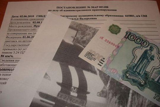 Верховный Суд РФ: «письма счастья» о превышении скорости не имеют юридической силы без электронной подписи инспектора