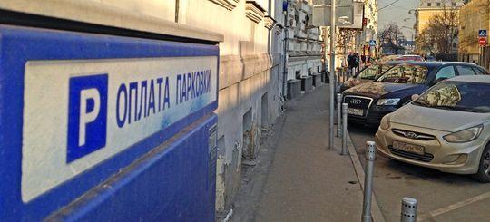 В зону платной парковки в Москве с 26 декабря 2016 года включены 206 новых улиц