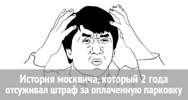 Хождение по мукам: житель Москвы потратил 2 года, чтобы отсудить уплаченный штраф за якобы неоплаченную парковку