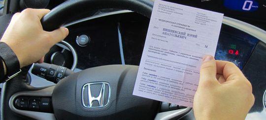 Попавших в ДТП водителей могут обязать снова проходить медкомиссию