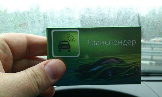 Платные дороги в России: транспондер начнут доставлять на дом с 18 января 2017 года