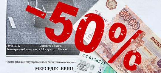 Нарушители ПДД стали реже пользоваться 50%-й скидкой на штраф