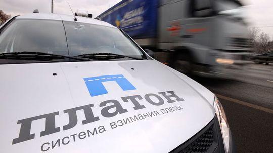 «Платон» пополнил федеральный бюджет на 20,6 миллиарда рублей