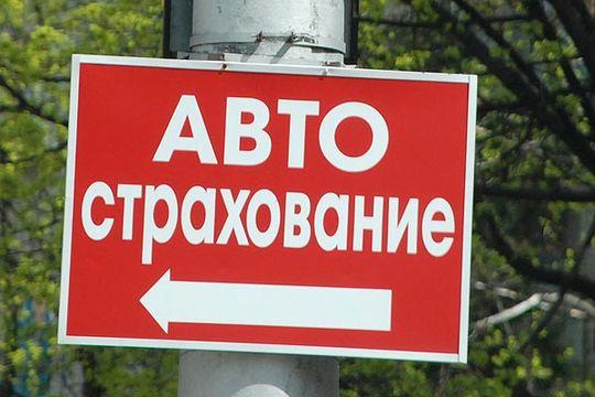В Госдуме заговорили об отмене ОСАГО