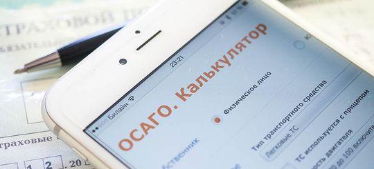 ЦБ РФ запустит мобильное приложение для ОСАГО