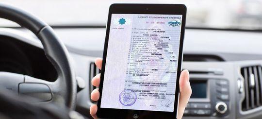 Электронные ПТС появятся в России с 1 июля 2017 года