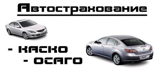 В России могут появиться ОСАГО на три года и единый полис КАСКО-ОСАГО