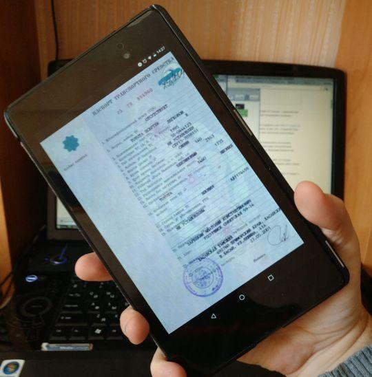 Автоконцерны просят отложить запуск новой системы электронных ПТС