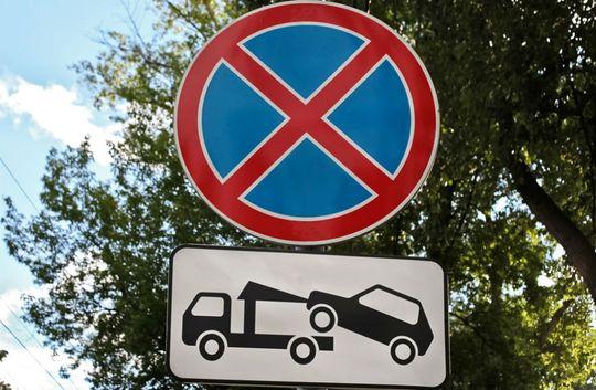 Верховный Суд рассмотрит возможность исключения из ПДД знаков запрета стоянки и остановки