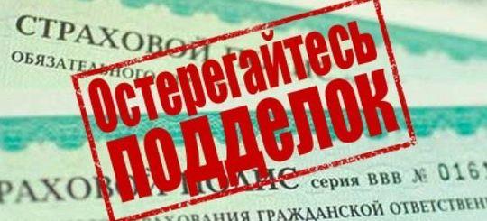 МВД вычислило фишинговые сайты, продающие ОСАГО от имени «Росгосстраха»