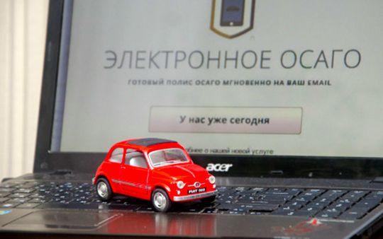 МВД вычислило фишинговые сайты, продающие ОСАГО