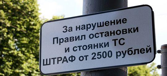 На портале «Автокод» появилась схема обжалования штрафов за парковку