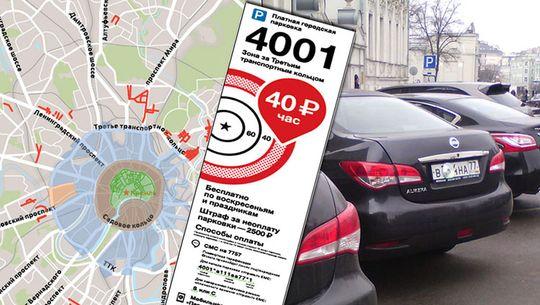 На «Автокоде» можно получить онлайн-ответ на жалобы по штрафам за неоплаченную парковку