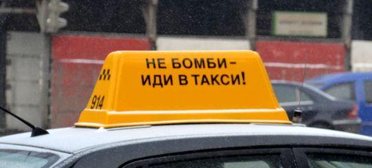 Страхование пассажиров такси и ДТП из-за перевозчиков-нелегалов: эксперты обсуждают законопроекты и инициативы