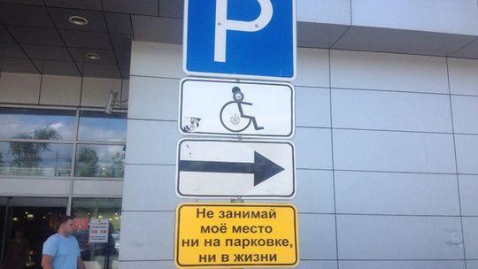В Москве выросло число льготных парковочных разрешений для инвалидов за рулем