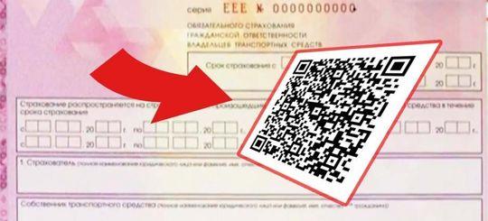 Бланки ОСАГО обзаведутся новой защитной «фишкой» — QR-кодом