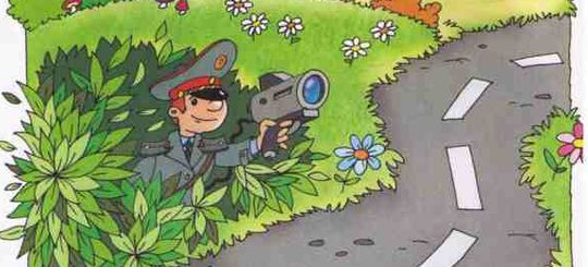 Засады не будет: сотрудникиГИБДД пообещали не прятаться в кустах