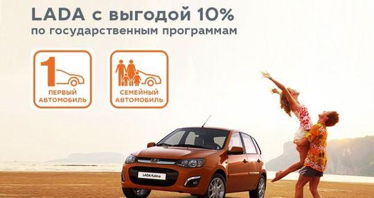Участники программ «Первый автомобиль» и «Семейный автомобиль» не будут платить налог со скидки на машину