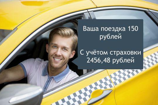 Когда начнут страховать пассажиров такси? Минфин и Центробанк раскритиковали законопроект об ОСГОП