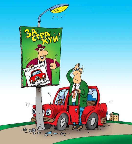 ОСАГО умирает: водители не страхуются, страховщики не оформляют полисы