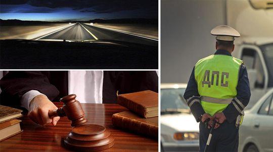 Нарушения ПДД: количество разбирательств в суде снижается