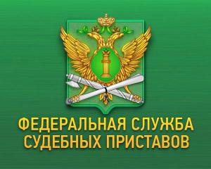 Официальный сайт судебных приставов РФ