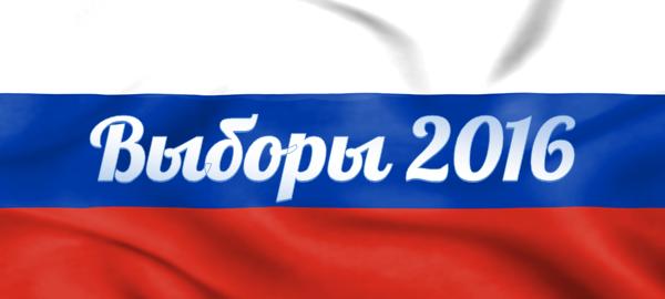 Результаты выборов в Госдуму 2016: За кого голосовали автомобилисты России?