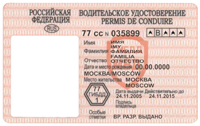 скачать бланк водительского удостоверения для фотошопа