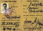 Советские водительские права