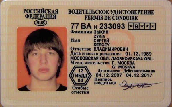 Утеря удостоверения водителя